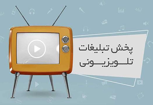فیلم تبلیغاتی جهت پخش در تلویزیون
